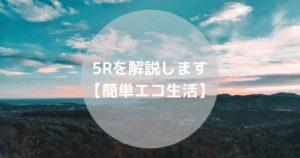 空の絵に5R解説の文字